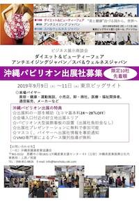 【募集中】ダイエット&ビューティーフェア2019展示会 出展企業募集