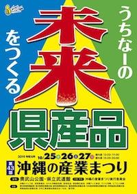 第43回 沖縄の産業まつりに出展します!