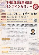 沖縄県健康産業協議会 オンラインセミナー