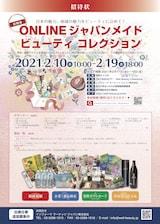 ONLINE ジャパンメイド ビューティ コレクション
