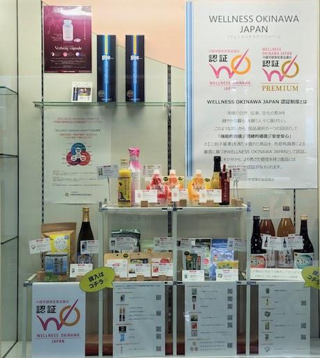 WOJ認証商品が沖縄県庁内に展示されています