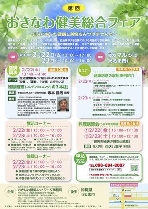 ウェルネスオキナワジャパン(WOJ認証)商品展示会@うるマルシェ 2月22日・23日