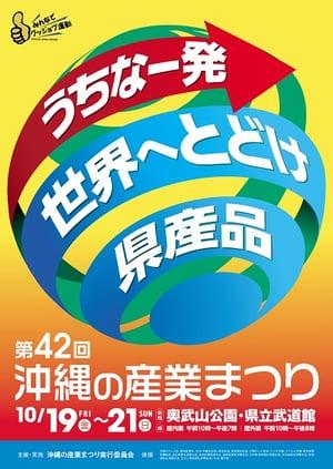 第42回 沖縄の産業まつりに出展します!