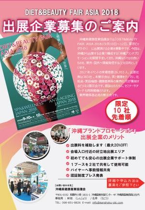 「ダイエット&ビューティフェア2018@東京ビックサイト」出展企業募集