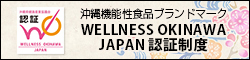 WELLNESS OKINAWA JAPAN 認証制度